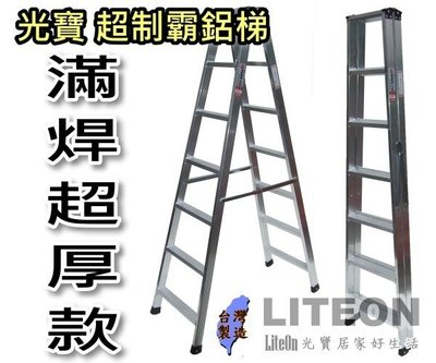 光寶居家 八尺 滿焊梯 超強 超厚 荷重200KG 滿銲梯 8尺 高強度鋁合金 鋁梯子 乙D
