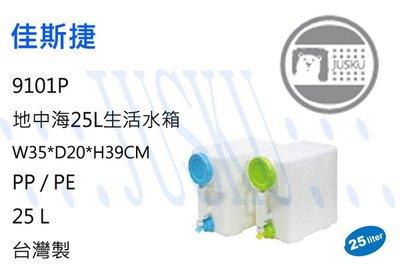 JUSKU 佳斯捷 9101P 地中海25L生活水箱 儲水桶 壓扣水龍頭 藍色 (二色)