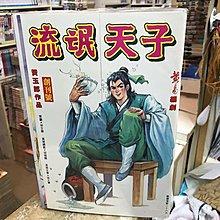 超平漫畫自用書 流氓天子 1-63期完 黃玉郎 天子傳奇