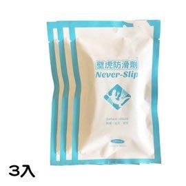 【EC數位】壁虎防滑 浴室防滑劑 止滑劑 家用海綿 三入組 NeverSlip 不含鉛 耐刷洗 MIT台灣製造 無色無毒
