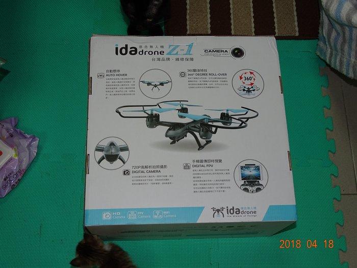 意念無人機Z-1  3電版