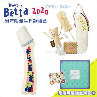 日本Dr.Betta➤2020鼠年限定紀念版PPSU玻璃防脹氣奶瓶240ml/蓓特奶瓶AA239✿蟲寶寶✿