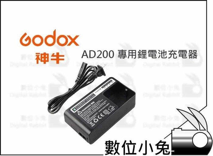 數位小兔【 Godox 神牛 AD200-C29 AD200 鋰電池充電器】 閃光燈 充電器 公司貨