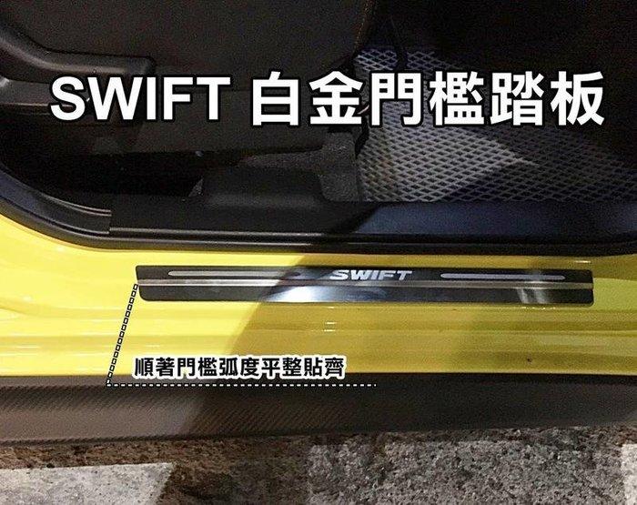 新竹區【阿勇的店】SUZUKI 2018年式 SWIFT 專用白金踏板 門檻踏板 白金飾板 現貨/實體店面/可自行黏貼