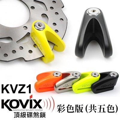 公司貨一年保固【KOVIX KVZ1 】本檔送雙好禮! 碟煞鎖 機車鎖 機車大鎖/另有 鋼甲武士 東興