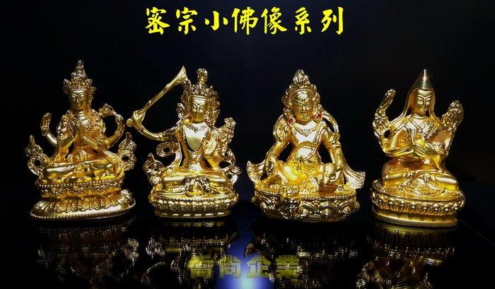 【喬尚拍賣】8公分迷你密宗佛像系列:(1四臂觀音)(2文殊菩薩)(3黃財神)(4宗喀巴大師)