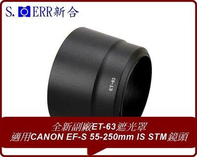 【新合】全新副廠ET-63遮光罩 ET63適用CANON 55-250mm IS STM鏡頭 可反扣 台北市