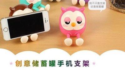 全新卡通可愛貓頭鷹創意存錢罐手機支架儲蓄罐懶人床頭支架-粉紅色