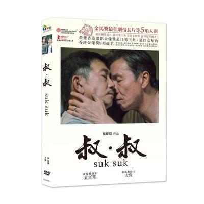 叔.叔 DVD – 金馬獎、金鐘獎雙料得主 太保、袁富華 主演 – 全新 叔叔#好旺角@雜貨鋪