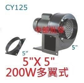 『中部批發』CY125 5
