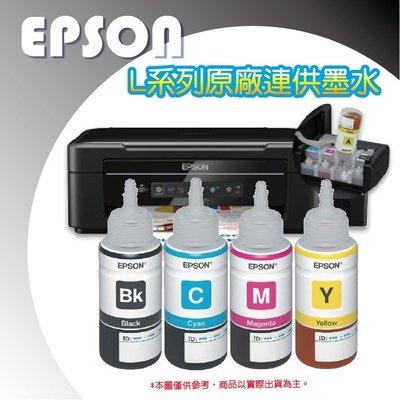 【好印達人】EPSON T00V100/T00V L系列 黑色 原廠填充墨水 適用:L3110 / L3150