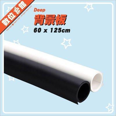數位e館 新版 不反光+防水+抗皺+耐刮 DEEP 60*125cm PVC 背景板 攝影棚配件 攝影棚 攝影器材