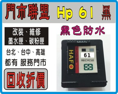 (2顆免運) HP 61  防水黑色 環保匣 2620/2540/1010/60/21/60/810/740 XL 4C