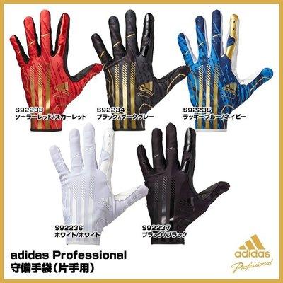 貳拾肆棒球-日本帶回-adidas professional職業用頂級守備手套