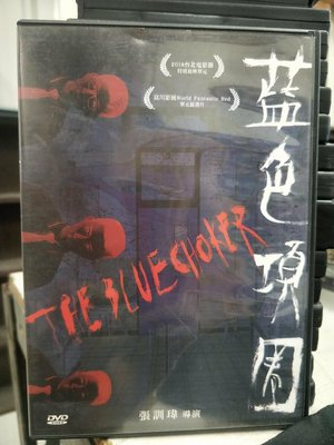挖寶二手片-Z76-003-正版DVD-華語【藍色項圈】-恬妞 謝欣穎 黃采儀 陳以文(直購價)