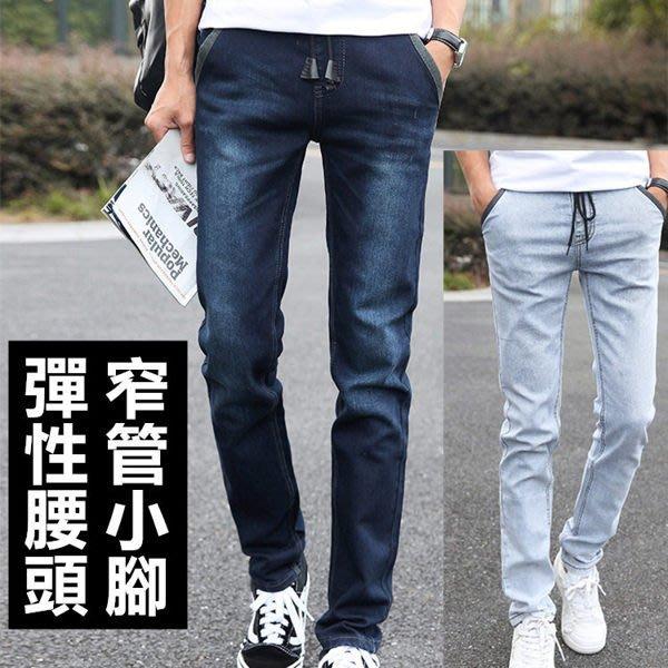 ※現貨 彈力腰頭窄管牛仔褲-2色 27碼【LX68002】