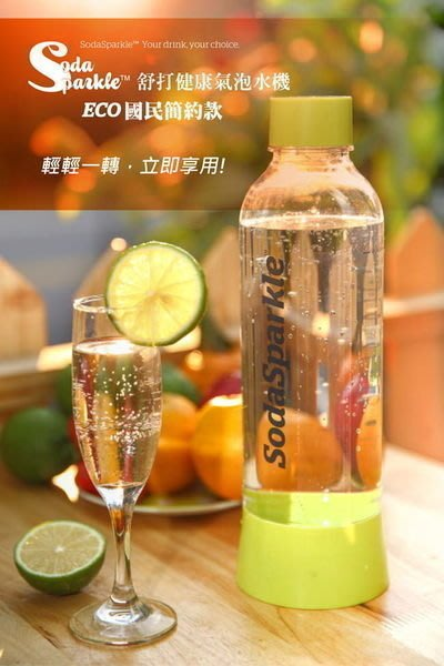 【優惠】SodaSparkle 舒打健康氣泡水機 國民簡約款(清新綠)+96入鋼瓶~可超取付款