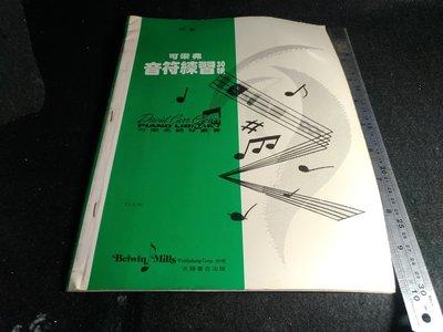 *掛著賣書舖*《可樂弗音符練習30種 初級》|大陸書店出版|七成新