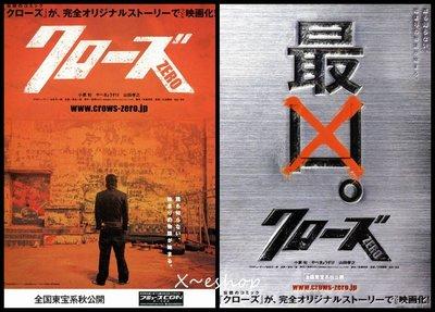 X~日本映畫[漂撇男子漢]小栗旬.山田孝之-日本電影宣傳小海報
