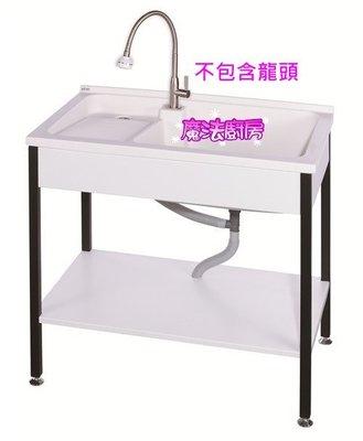 魔法廚房*台製人造石洗衣台陽洗台ST-390不鏽鋼烤漆腳架(可做白鐵顏色)90CM固定洗衣板SGS檢驗合格 送康寧盤