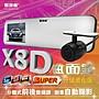 【發現者】X8D曲面鏡 96655聯詠 行車記錄器...