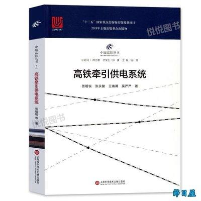 中國高鐵叢書 5:高鐵牽引供電系統 張明銳  上海科學技術文獻出版社