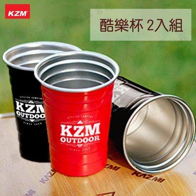 【大山野營】KAZMI K8T3K007 KAZMI 酷樂杯2入組 不鏽鋼杯 冷飲杯 茶杯 啤酒杯 咖啡杯 露營杯組