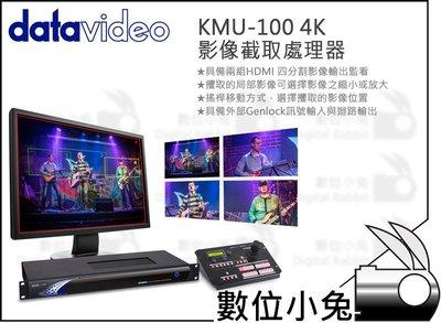 數位小兔【Datavideo 洋銘科技 KMU-100 4K 影像截取處理器】公司貨 直播 導播機 專業