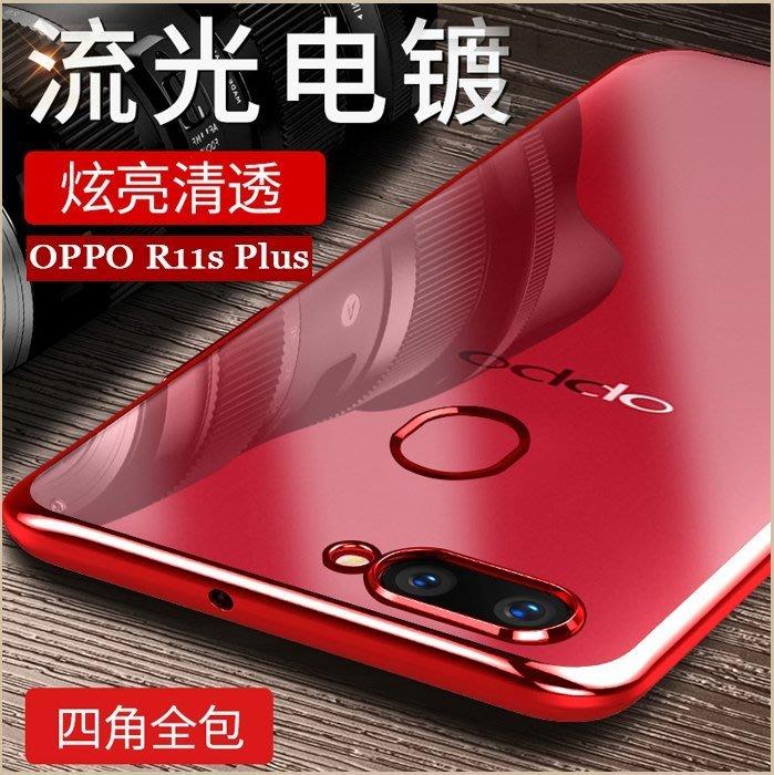 流光電鍍 OPPO R11S R11 Plus 手機殼 電鍍 TPU 矽膠套 R11S 手