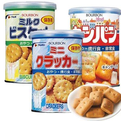 *貪吃熊*日本 BOURBON 北日本 餅乾保存罐 牛奶餅乾 小蘇打餅乾 麵包餅乾 餅乾 日本餅乾 保存罐