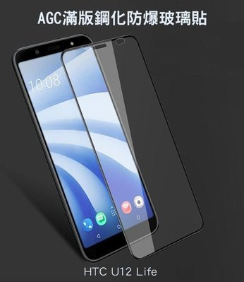 *phone寶*AGC HTC U12 Life 滿版防爆玻璃貼 螢幕保護貼 全膠貼合 9H