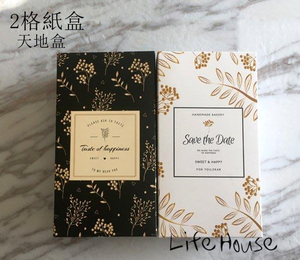 兩格紙盒 天地盒 2粒裝 80g 100g中秋月餅  蛋黃酥包裝盒 精緻禮物盒 磅蛋糕 瑪德琳 鳳梨酥 牛軋糖 婚禮禮盒