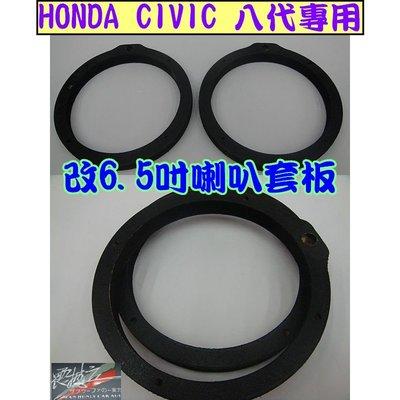 HONDA CIVIC 八代專用 改6.5吋喇叭套板