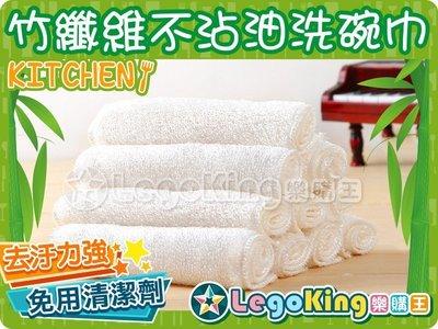 【樂購王】不沾油《竹纖維洗碗巾》竹纖維 抗菌抑菌 不沾油抹布 洗碗布【B0108】