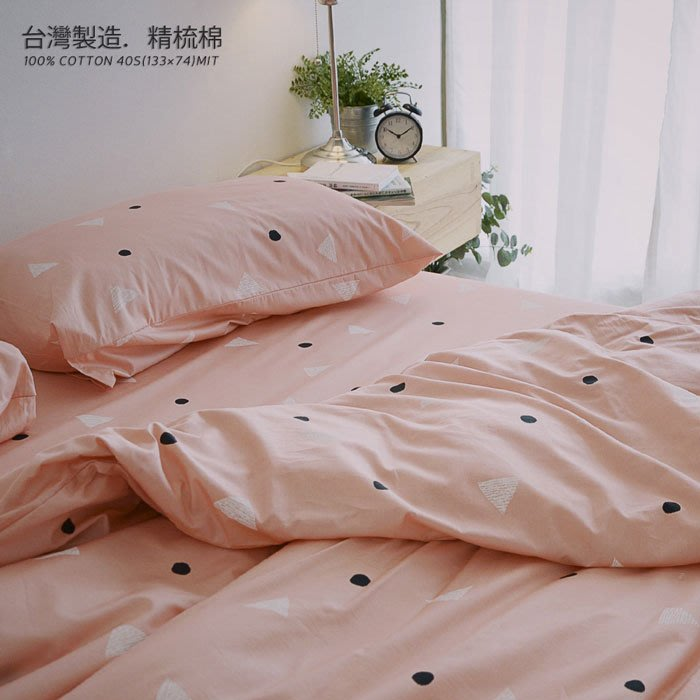 MIT精梳棉【法式甜派-粉色】雙人/床包薄被套組-絲薇諾