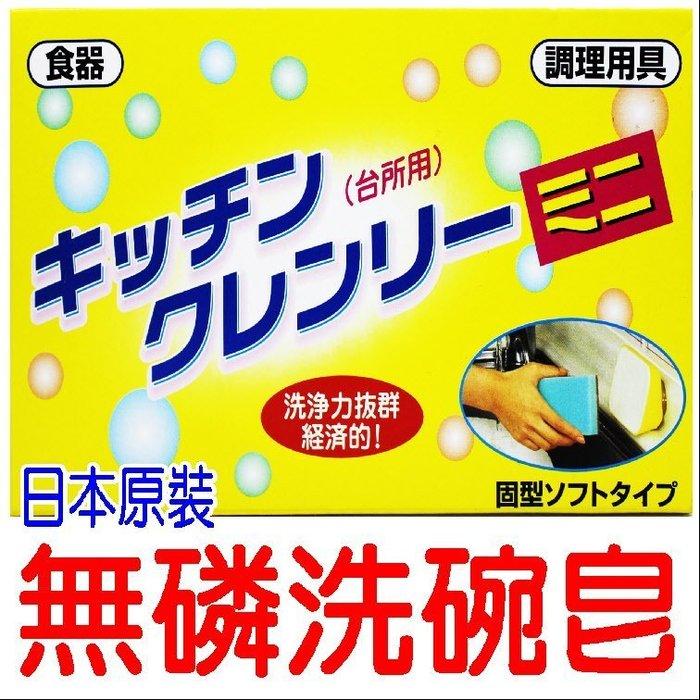 舞味本舖 日本 無磷洗碗皂(350g) 廚房清潔 流理台清潔