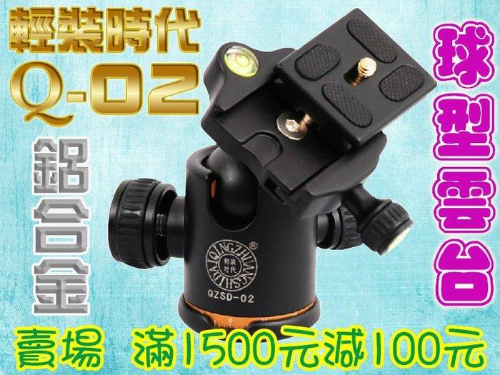 【現貨】輕裝時代 [球形雲臺+快拆組合] 專業阻尼 鋁合金 單眼相機 手機直播拍 雙水平儀 三腳架 攝影棚 Q02