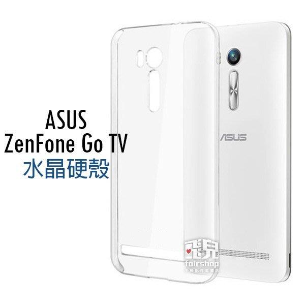 【飛兒】晶瑩剔透!ASUS ZenFone Go TV 手機保護殼 透明殼 水晶殼 硬殼 手機殼 ZB551KL