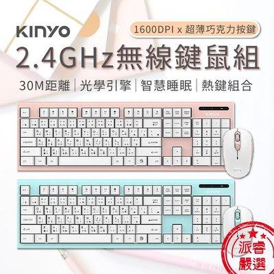【KINYO 粉彩2.4GHz無線鍵鼠組】鍵盤/滑鼠/馬卡龍色/無線鍵盤/30M遠距離/GKBM-883【LD313】