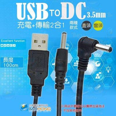 含稅價】兩條一組 100公分 USB轉DC3.5*1.35MM USB轉DC圓頭充電線 3.5MM充電線 USB電源線