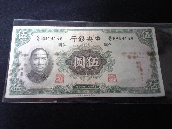 中央銀行二十五年版伍圓884915