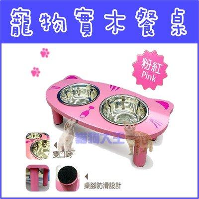 **貓狗大王**可愛造型碗架-實木寵物餐桌,防脊椎側彎---貓造型.粉色