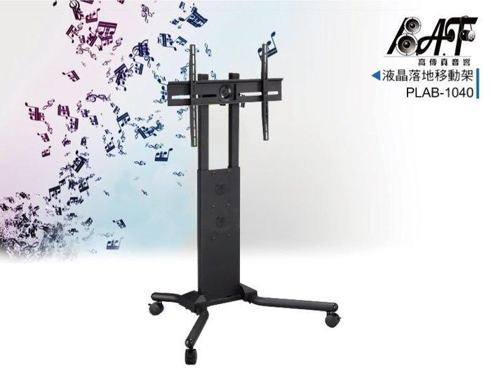 高傳真音響【PLAB-1040】直立式電視架 適用於37-56吋 會議 舞台(原PLAB-1034)