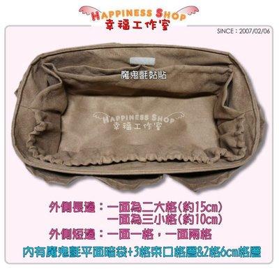 ◎幸福工作室◎特價基本款大型XL袋中袋(30x12cm)→純手工 包包收納袋/包中包/購物包專用