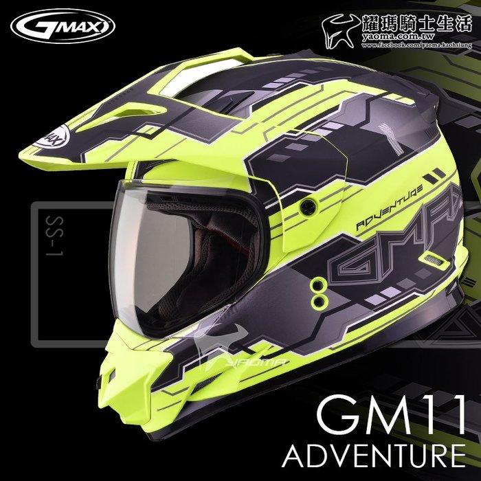 贈好禮 GMAX安全帽 GM11 冒險 消光黑螢光黃 SS-1 SS1 SOL 11S 越野帽 全罩 耀瑪騎士機車部品