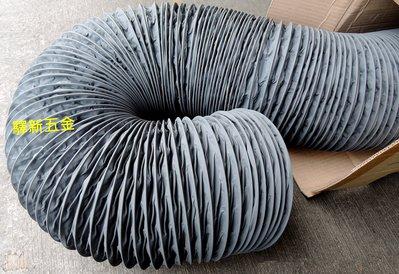 *含稅《驛新五金》尼龍布風管-12英吋 尼龍布管 排油煙管 抽風管 伸縮布管 抽風排氣管 伸縮通風管 排煙管 排風管