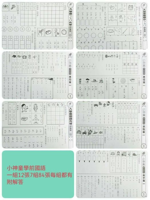 比價網~~【小神童學前幼兒評量國語練習卷一1套 共7本84張】