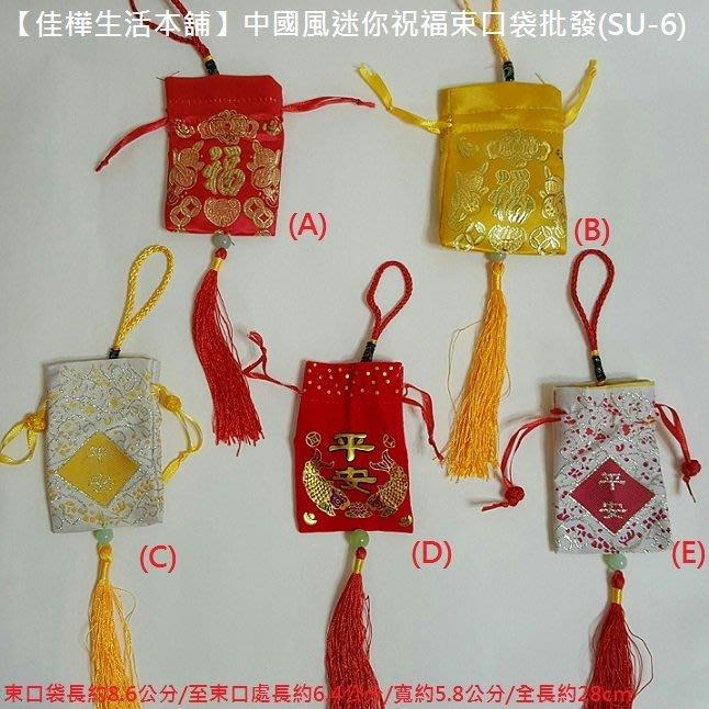 【佳樺生活本舖】中國風迷你祝福束口袋(SU-6)首飾品袋抽繩福袋香包袋批發/收納包裝袋/玉器珠寶小布袋空袋子