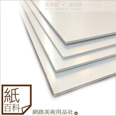 【破盤優惠價-30片組】台製白色風扣板寬60cm*長90cm*厚度3mm*30片,白風扣/白色裱板/豪卡板/白色珍珠紙板