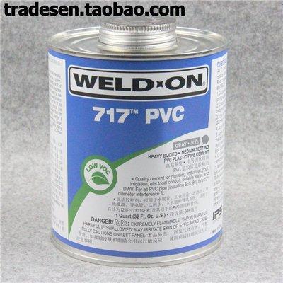 喵~美國IPS WELD-ON PVC 717膠水 塑膠管道膠粘劑 高等粘度 卓越填充(商品有價格區分 下標聯繫客服哦)
